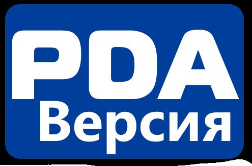 PDA Версия