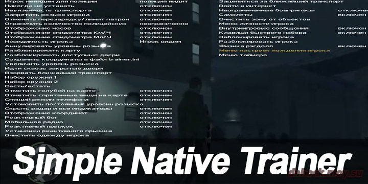 Simple Native Trainer 6.4 RUS